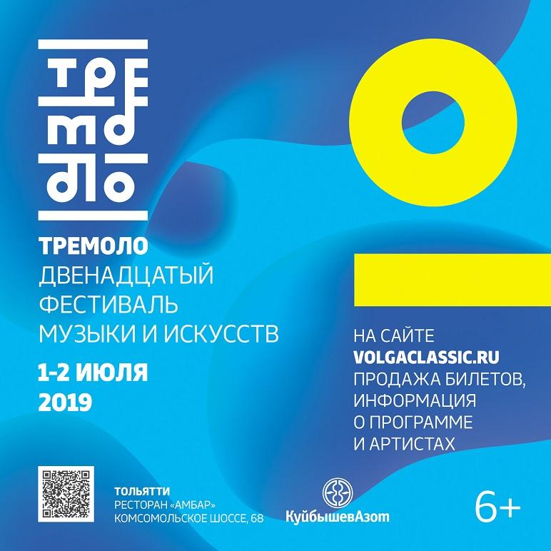 В этом году фестиваль «Тремоло» пройдет для детей и взрослых