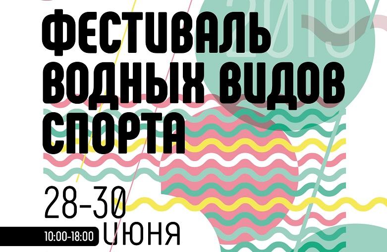 Тольяттинцев приглашают на Фестиваль водных видов спорта