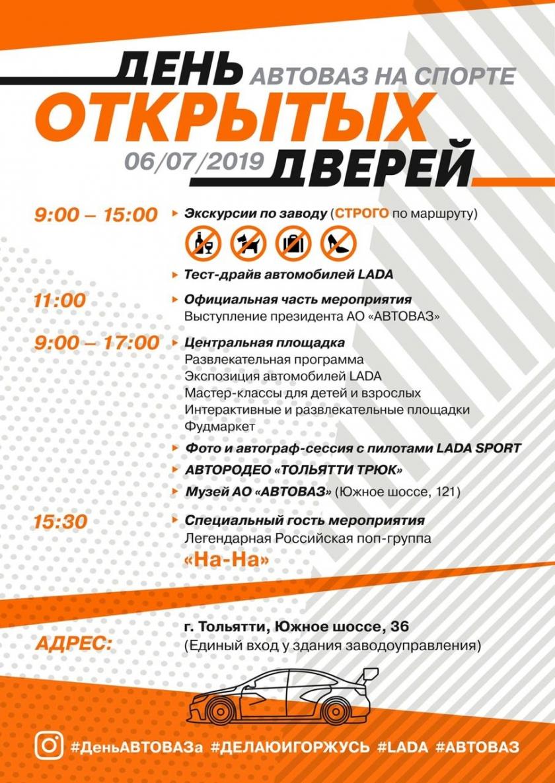 АВТОВАЗ приглашает тольяттинцев на День открытых дверей