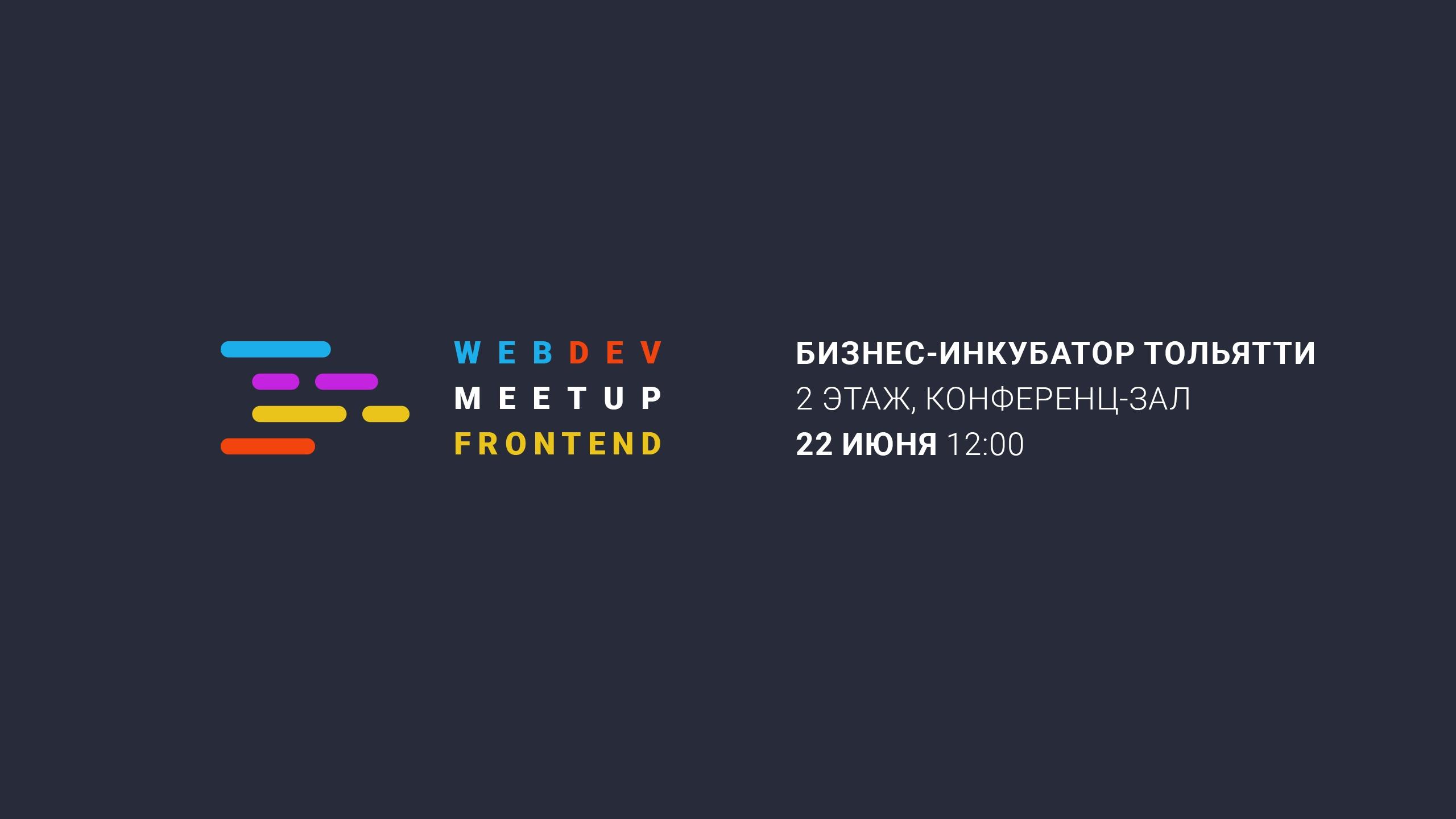 В Тольятти состоится WebDev Meetup, посвященный фронтенд-разработке