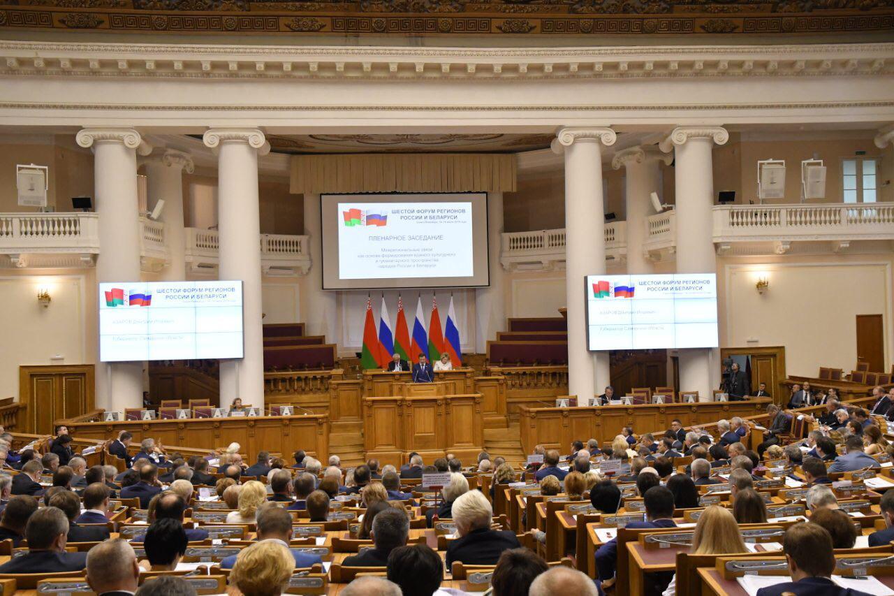 Дмитрий Азаров представил Самарскую область в Форуме регионов России и Беларуси