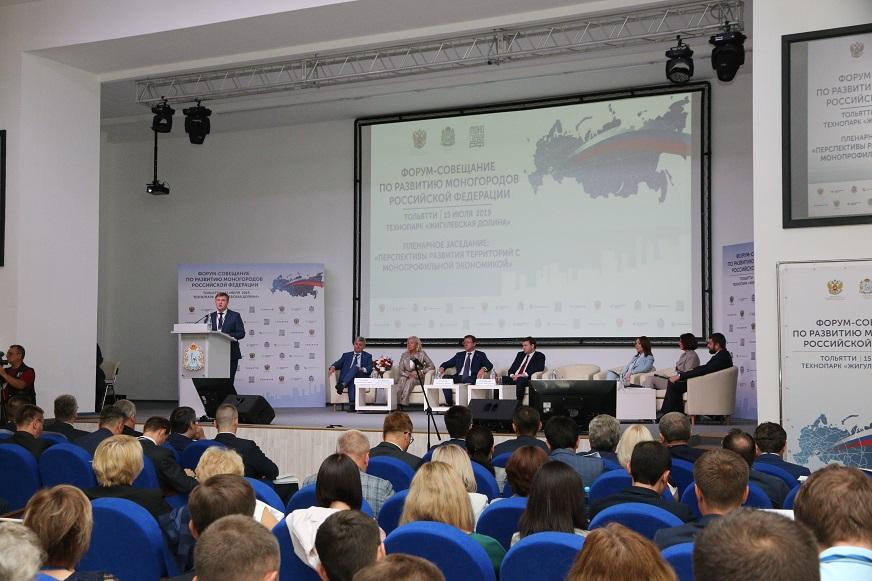 В Тольятти на форуме моногородов местные предприниматели поделились своими идеями и проблемами