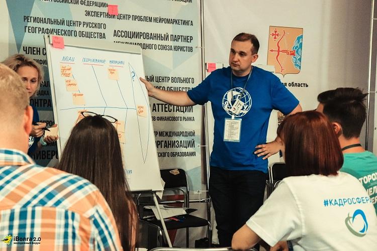 На «iВолге 2.0» прошел первый этап марафона для лидеров Самарской области по нацпроектам
