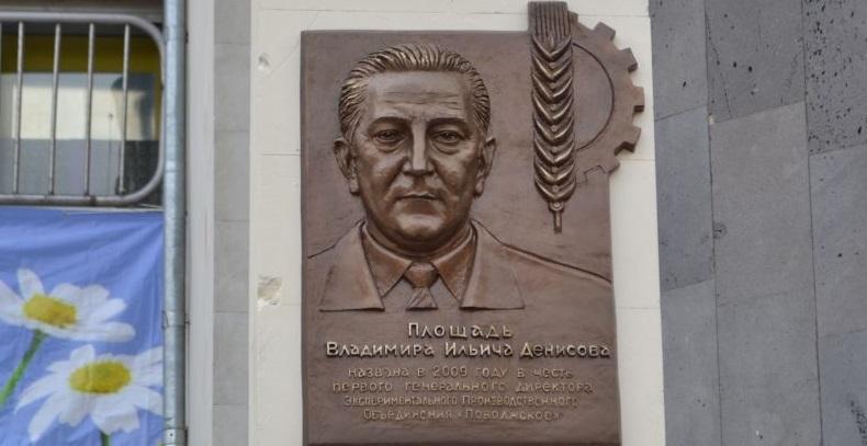 В Тольятти установили мемориальную доску основателю микрорайона Поволжский