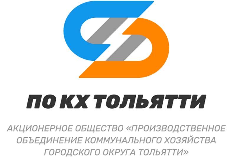 Впрок: В Тольятти АО «ПО КХ» выполняет максимальный объем работ по подготовке к осени