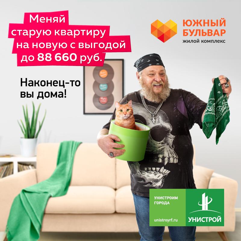 Обменяй старую квартиру на новую с выгодой до 88660 рублей!