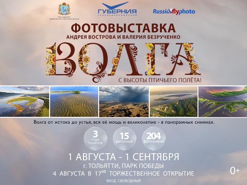 Тольяттинцев приглашают на уникальную фотовыставку о Волге