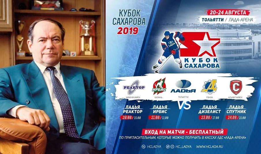 20 августа в Тольятти стартует «Кубок Сахарова»