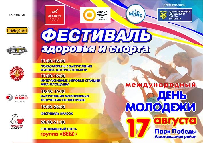 Тольяттинцев приглашают на Фестиваль спорта ко Дню молодежи