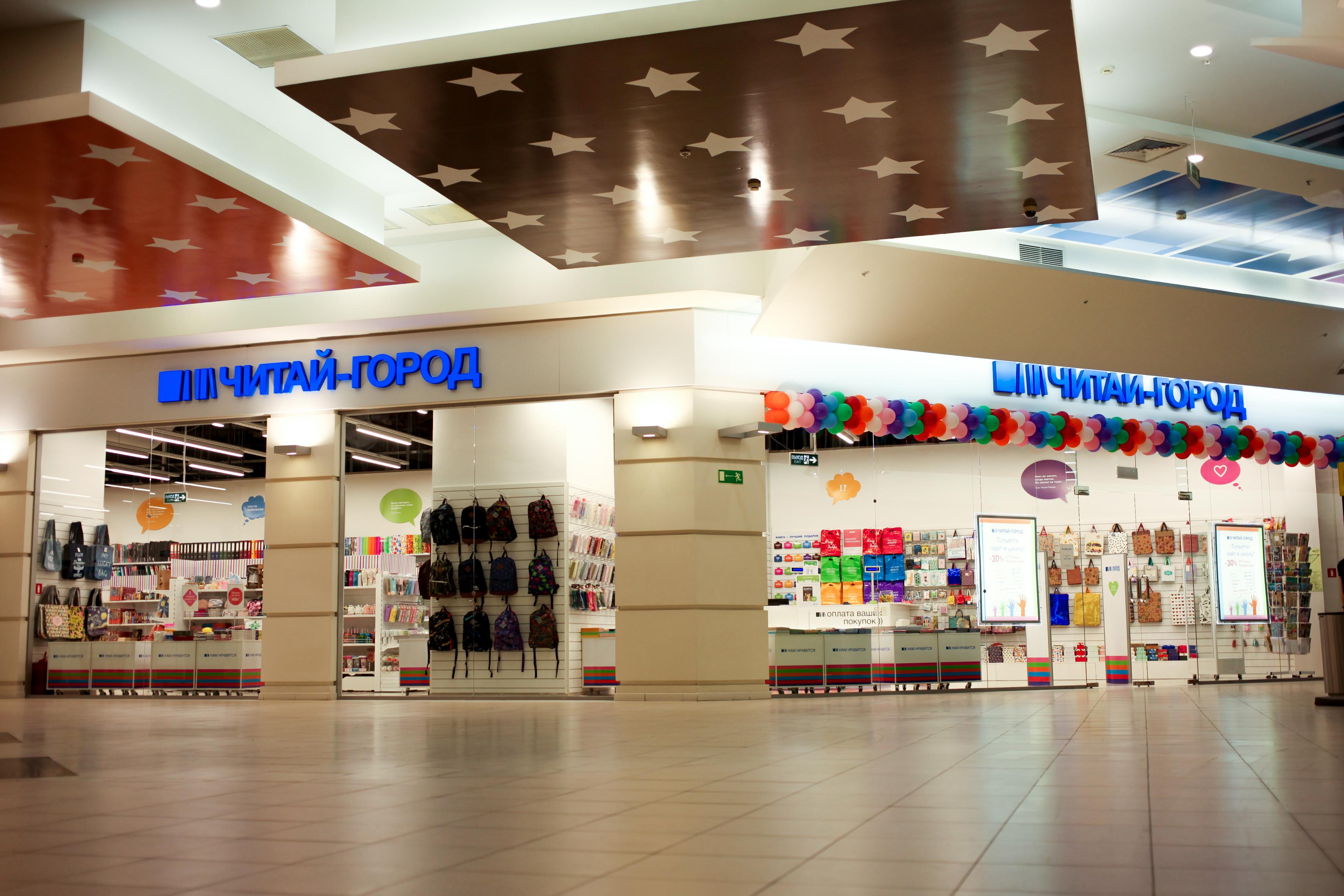 В Тольятти открылся новый магазин «Читай-город»