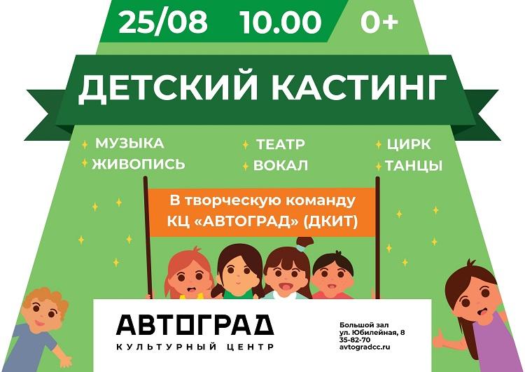 В Тольятти пройдет Детский кастинг-2019