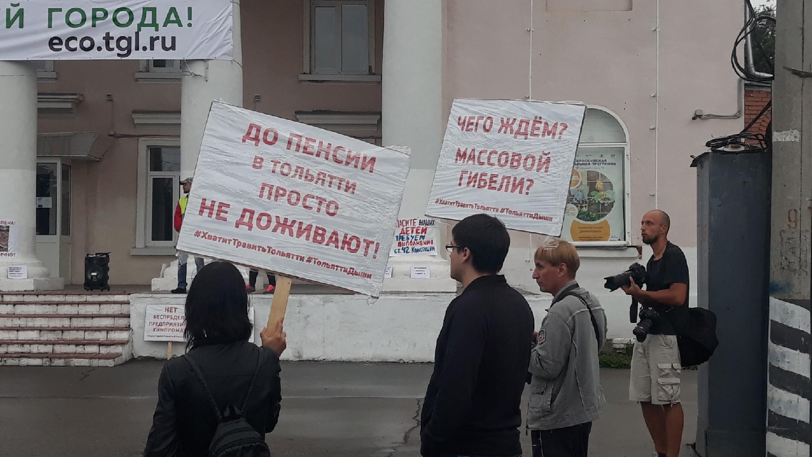 «До пенсии не доживем»: В Тольятти митинг за чистый воздух собрал почти 400 человек