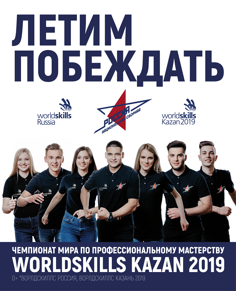 За победу в мировом чемпионате WorldSkills впервые поборется молодой профессионал из Тольятти