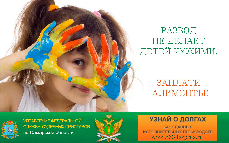 Готовьтесь к школе: Алиментщикам Самарской области напомнят о долге перед детьми