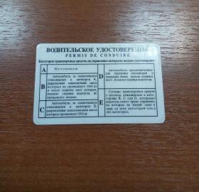 В Тольятти задержали мигранта с поддельным водительским удостоверением