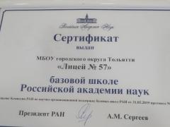 Пять образовательных учреждений Самарской области получили сертификаты «Базовых школ РАН»