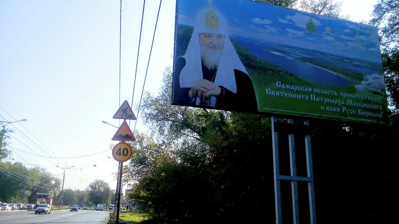 Патриарх Кирилл прибудет в Тольятти 20 сентября