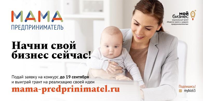 Мама-предприниматель: Тольяттинки могут пройти бизнес-обучение и получить грант