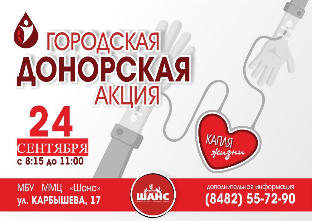 В Тольятти пройдет акция «Капля жизни». Приглашаются доноры