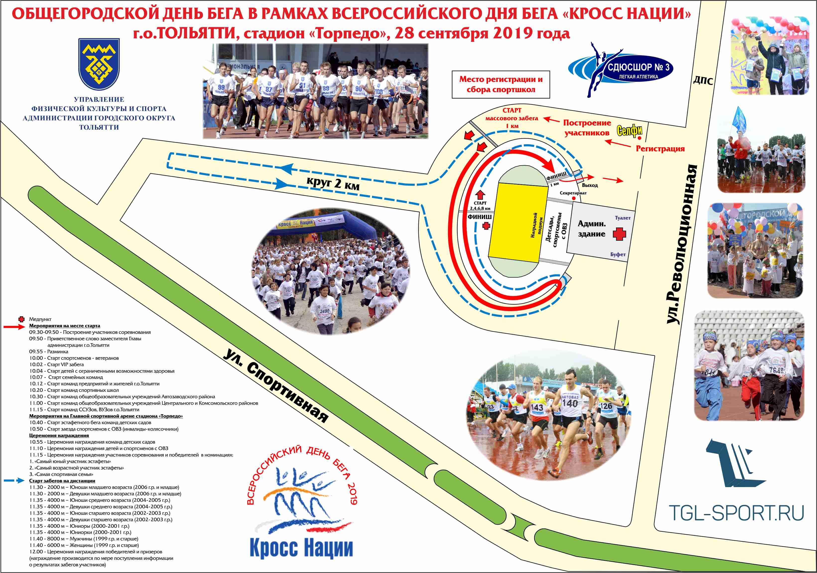 Тольяттинцев приглашают на городской День бега