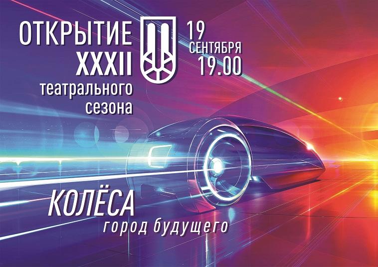 Знаковый спектакль откроет XXXII театральный сезон ДТ «Колесо»