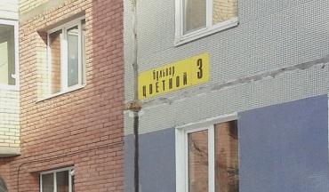 В проблемном тольяттинском доме по Цветному бульвару увеличиваются трещины