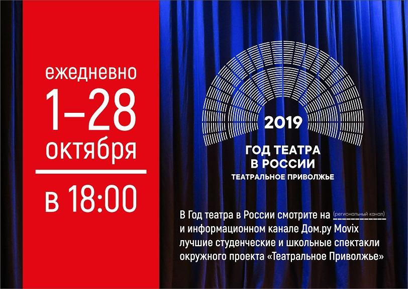 Спектакли фестиваля «Театральное Приволжье» впервые покажут одновременно в 14 регионах ПФО