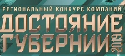 Победителям конкурса «Достояние губернии-2019» вручены награды