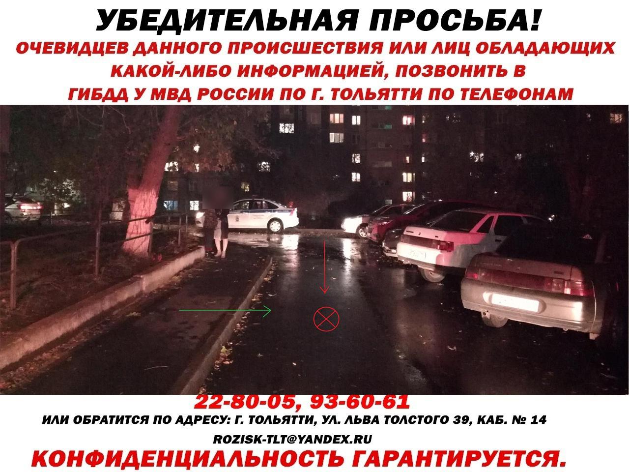 Подозревают женщину: В Тольятти объявили в розыск водителя, сбившего ребенка
