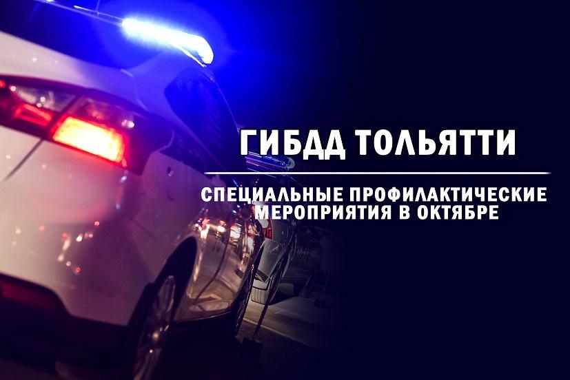 До конца октября ГИБДД проведет на дорогах Тольятти 7 рейдов