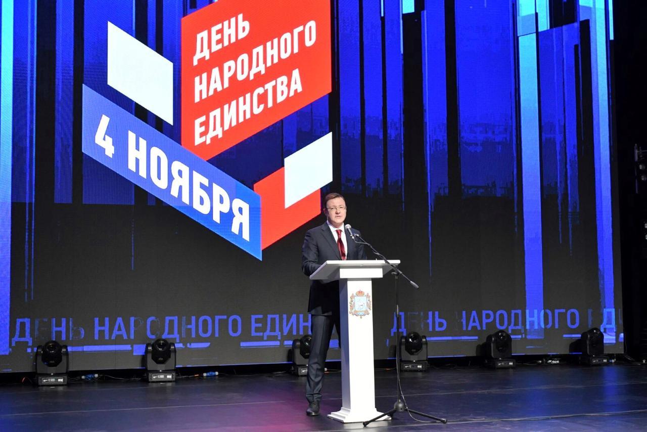 В Самарской области отпраздновали День народного единства