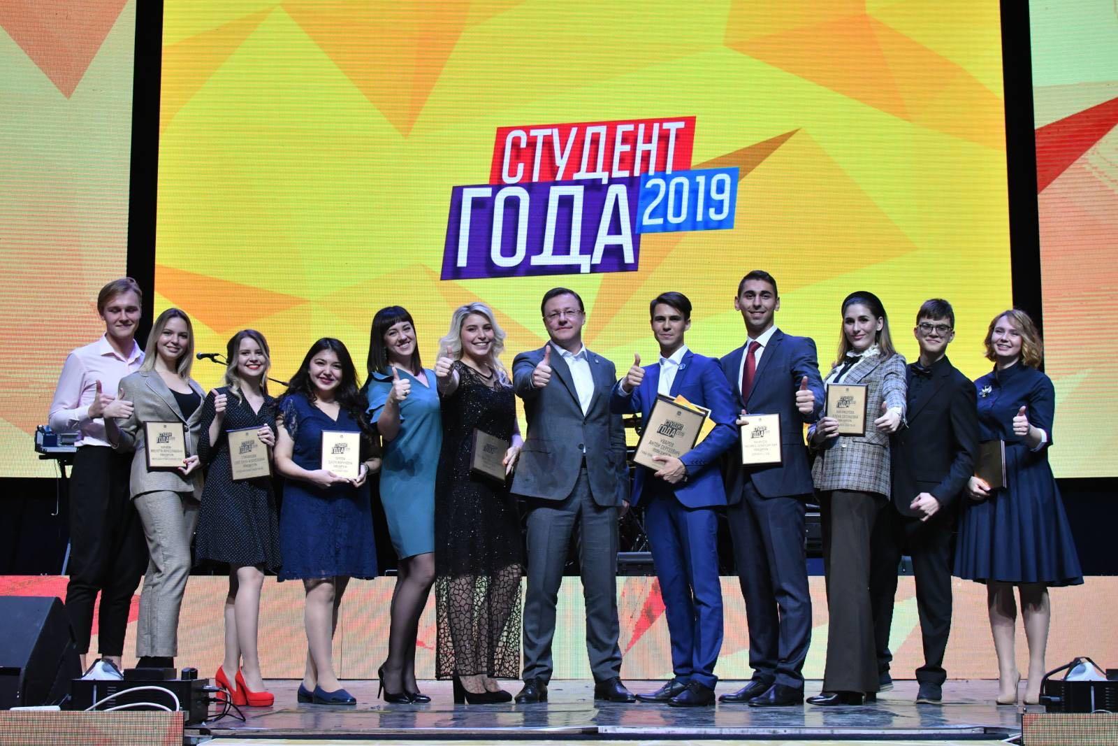 В Самарской области навали лучшего студента 2019 года