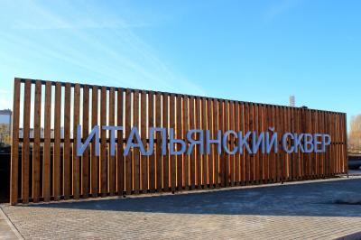 Итальянский сквер в Тольятти откроют 5 ноября