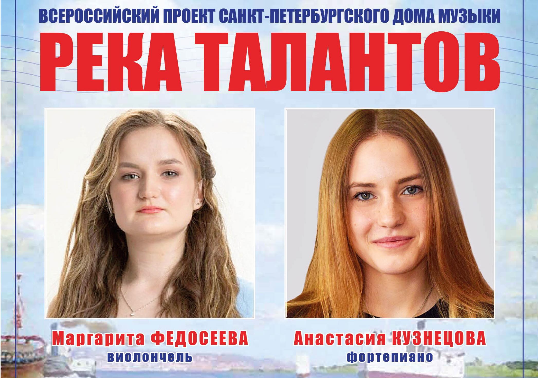 В Тольятти состоится концерт проекта «Река талантов»