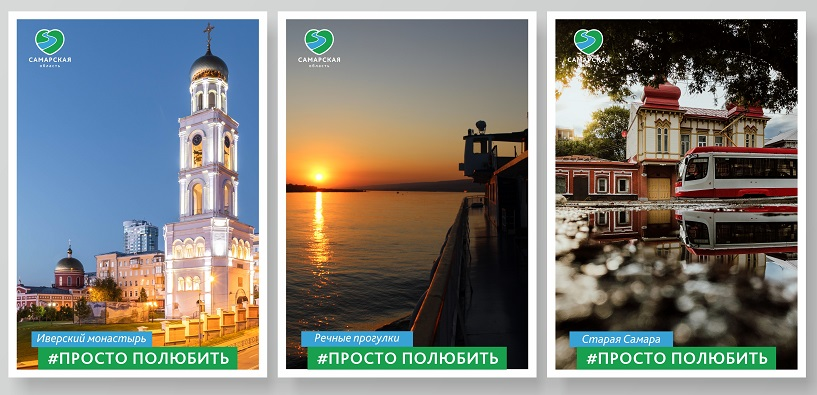В московском метрополитене откроется выставка  «Самарская область. Просто полюбить»