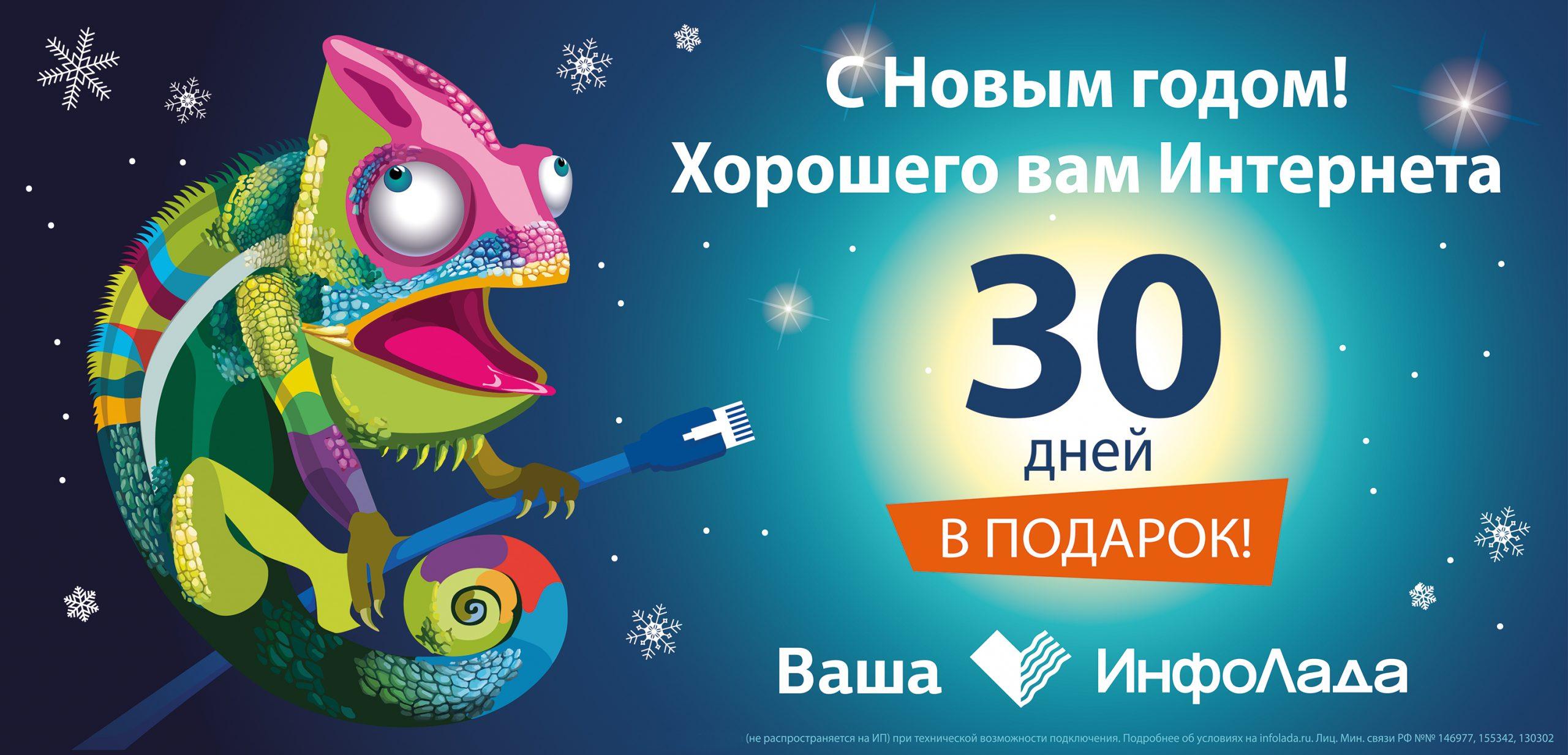 «ИнфоЛада»: 30 дней бесплатного интернета и другие бонусы к Новому году!
