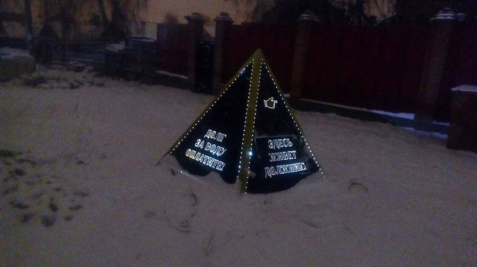 В Самарской области появились «новогодние» пирамиды позора