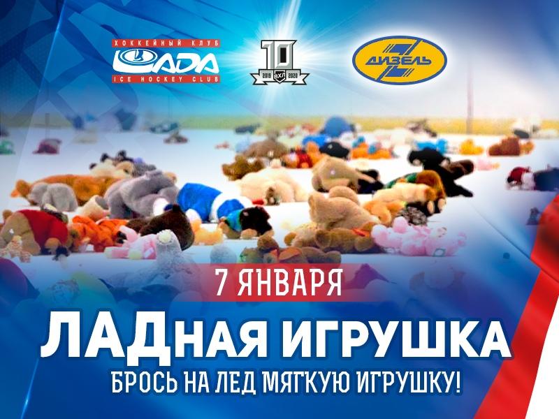 Завтра во время хоккея тольяттинцы забросают лед игрушками