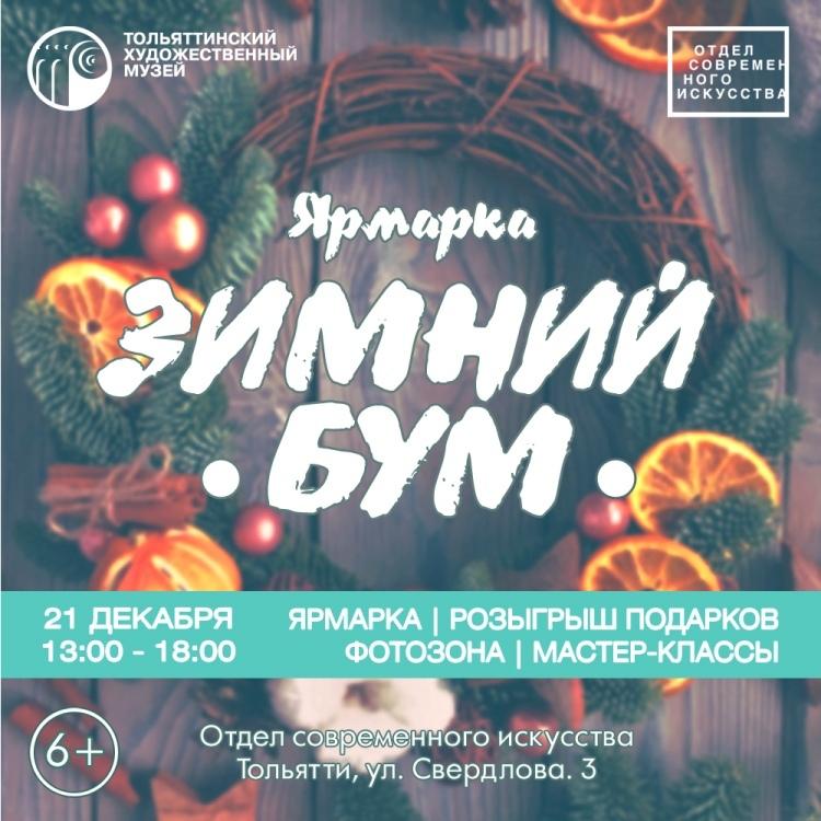 Тольяттинцев приглашают на новогоднюю ярмарку «Зимний бум»