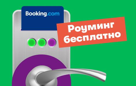 МегаФон и Booking.com предложат бесплатный роуминг в 130 странах мира