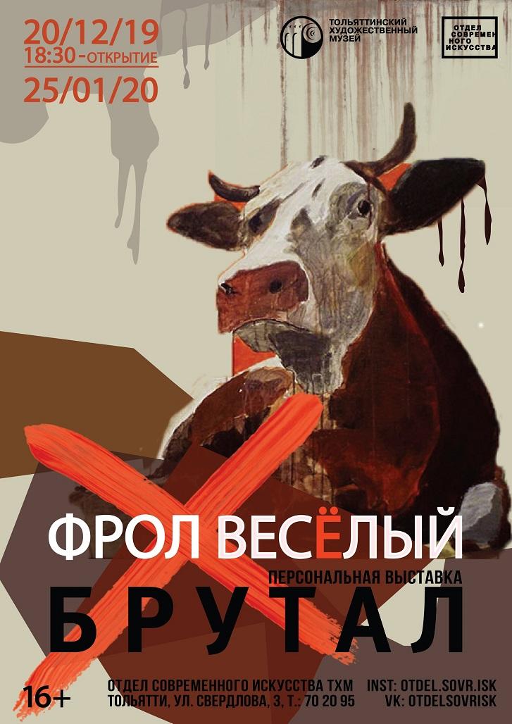 «Брутал»: В Тольятти состоится персональная выставка художника Фрола Веселого