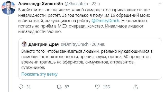 В Самарской области Хинштейн и Драч спорят из-за «пациентского экстремизма»