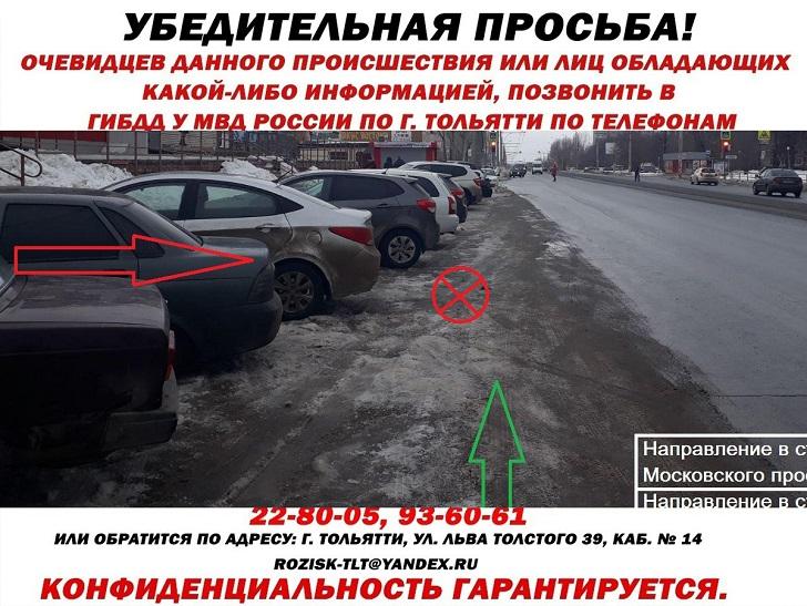 В Тольятти разыскивают водителя, сбившего 80-летнего пенсионера