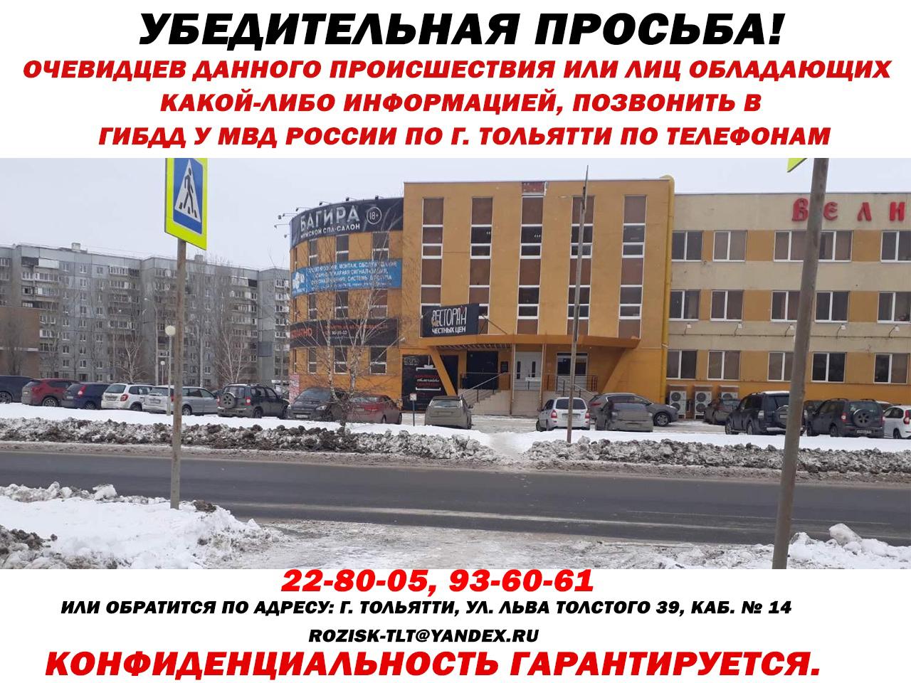В Тольятти разыскивается водитель, сбивший ночью мужчину на «зебре»