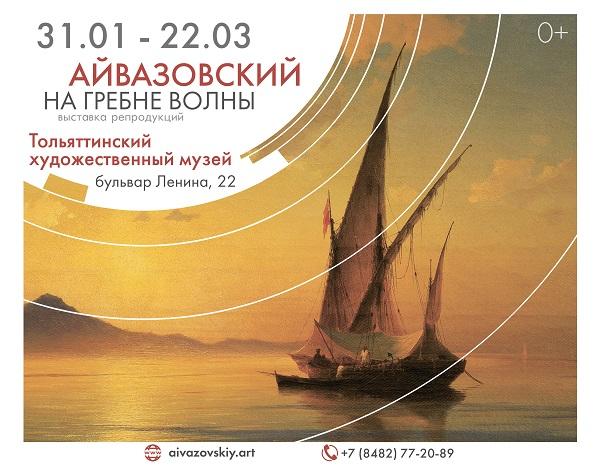 В Тольятти откроется выставка репродукций картин Айвазовского