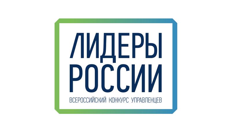 40 жителей Самарской области соревнуются за звание «Лидеров России»