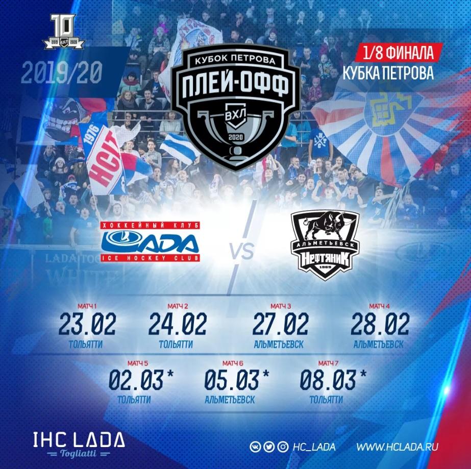 Хоккейная «Лада» стартует в плей-офф ВХЛ