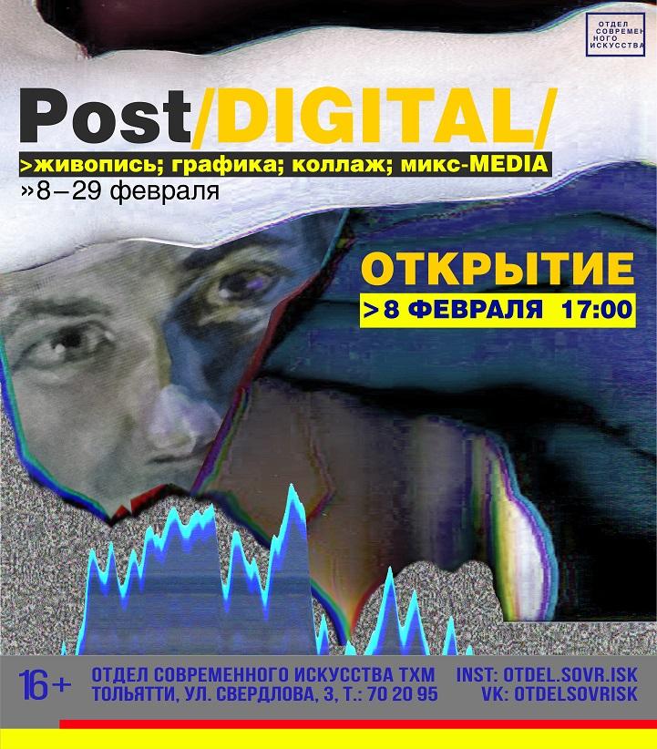 Тольяттинцев приглашают на выставку современного искусства «Postdigital»