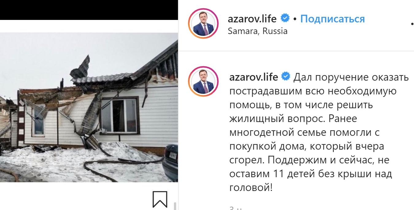 Азаров поручил помочь семье с 11 детьми, у которой сгорел дом