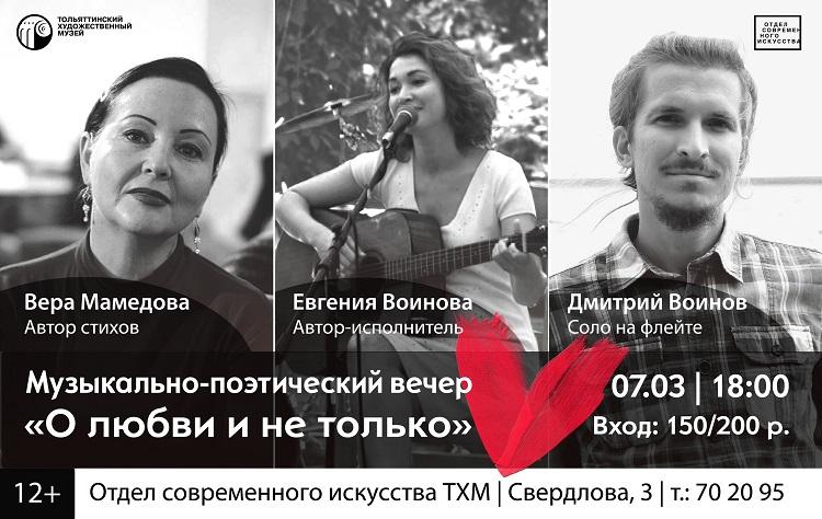 В Тольятти женщинам посвятят музыкально-поэтический вечер